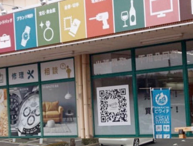 リサイクルマート平和堂木之本店