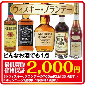 ウィスキー・ブランデー高価買取!