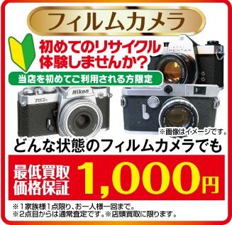 フィルムカメラ高価買取!