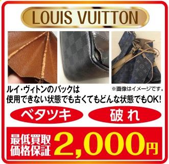LOUIS VUITTON  ルイヴィトン高価買取!