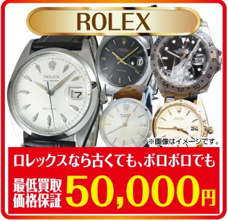ROLEX ロレックス高価買取!
