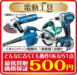 電動工具高価買取!