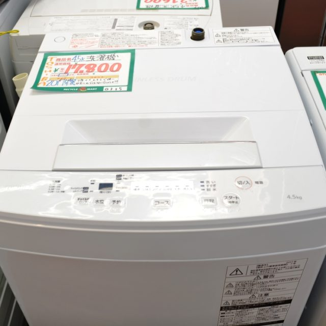 2017年製 東芝 洗濯機