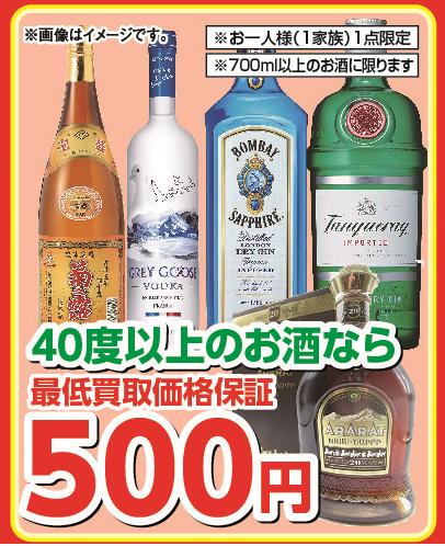 度数の高いお酒、絶対値段付きます!